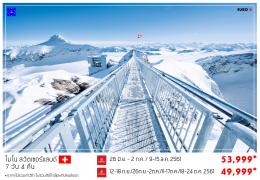 MONO SWITZERLAND 7 วัน (EK)